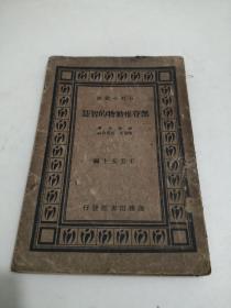 民国商务印书馆:无脊椎动物的智慧(百科小丛书)缺少封底版权