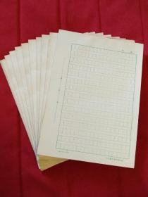 库存未使用七八十年代的16开老稿纸  信笺  旧纸 空白纸  泛黄 10本合售 较薄 有些陈味儿 纸质不错  可以练字或写作