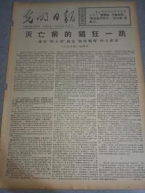 老報紙-光明日報-1976年12月17日