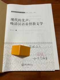 现代的先声:晚清汉语基督教文学。作者签赠。