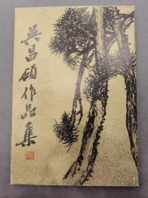 《吴昌硕作品集  绘画》上海人民美术出版社西泠印社1991年第一版第四次印刷