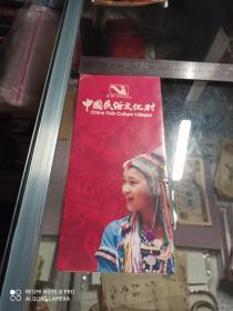 中国民俗文化村 1