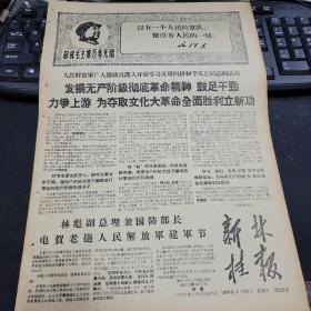 1968年1月20日 新桂林报 林彪副总理兼国防部长电贺老挝人民解放军建军节