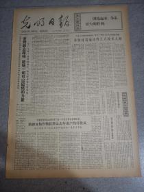 老報紙-光明日報-1973年7月22日