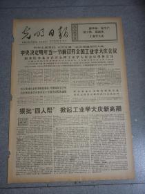 老報紙-光明日報-1976年12月19日