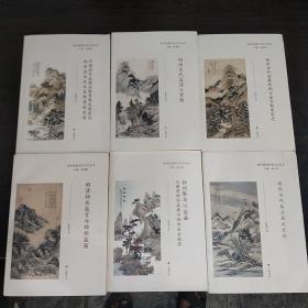 扬州盐税历史文化丛书 6册全