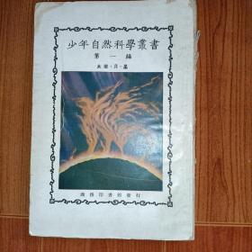 少年自然科学丛书第一编 装订松