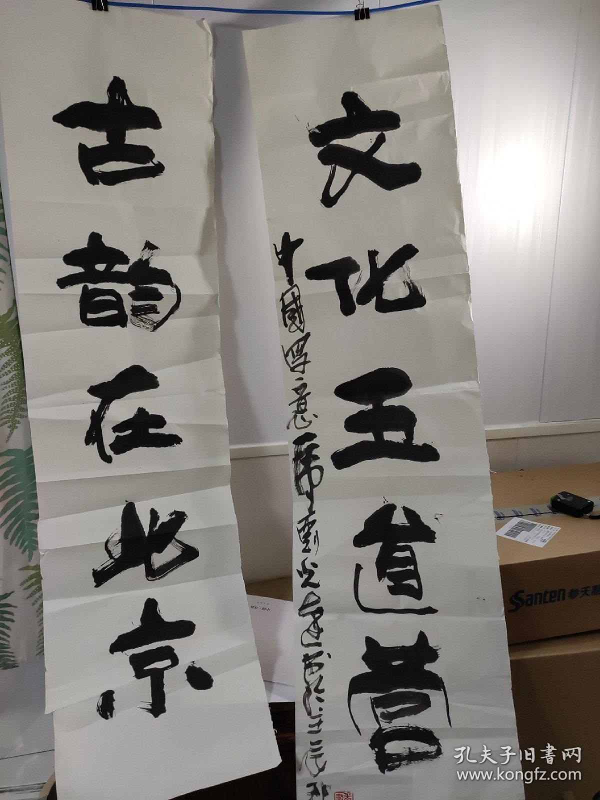 著名画家。刘光达。书法。对联。。文化五道营,古韵在北京。。135厘米35厘米软片