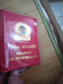毛主席语录  1966年袖珍本第一版  俄文  库存本品好