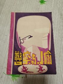 1957年上海大众剧团演出于虹口大戏院戏本《警察与小偷》,