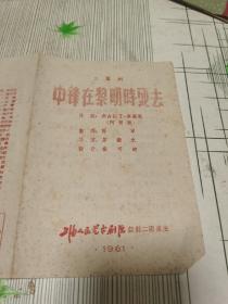 1961年上海人民艺术剧院话剧团演出戏单《中锋在黎明时死去》,