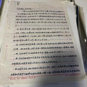 现代著名针灸学家陆瘦燕,朱汝功弟子。上海名中医 针灸临床技术学者 张时宜医师手稿等奖状资料复印件,书稿,资料一批