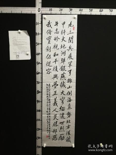 A7-27-09看简历,上海知名书法家书法