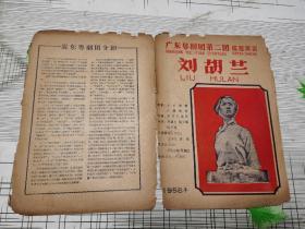 1958年广州粤剧第二团演出戏单,《刘胡兰》,