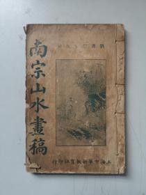 南宗山水画稿卷三四 名山画稿 江景长沙到苏州。1915年初版