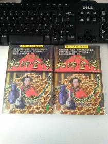 巨贪奸相 和珅全传【二楼 拍卖4架2层 编号208】