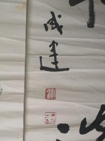 赵成建书法对联 一幅  尺寸34/134厘米
