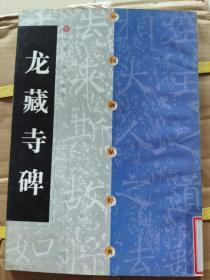 《龙藏寺碑》大16开,上海书画出版社2000年1版2印