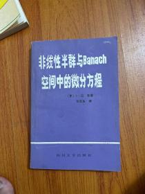 非线性半群与Banach空间中的微分方程