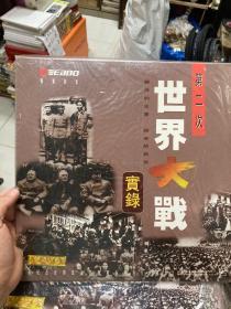 金装珍藏版,第二次世界大战实录 (大白碟一套七张全)