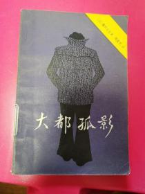 大都孤影,周进堂译,朱鸿年封面设计