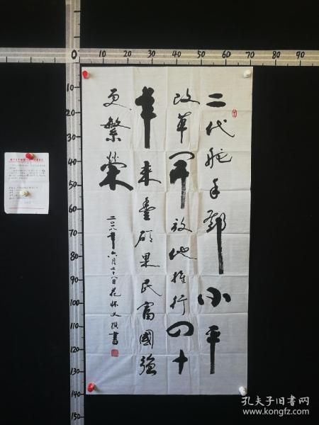 A8-04-02看简历,江苏名家精品书法