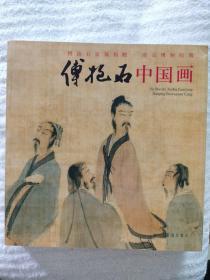 《傅抱石中国画》12开,荣宝斋出版社2006年初版
