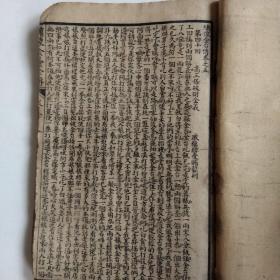 晚清石印本《绣像金台全传》卷四,五,六合订本,可作为补充缺本配套之用。(全书六十回)