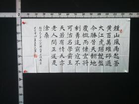 A8-04-05重名自鉴书法