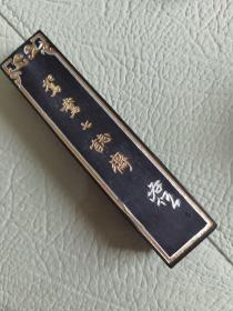 《鸳鸯七志斋墨》2两,油烟一0一,西泠书画院监制