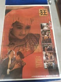八九十年代,彩色遮幅式故事片《狂》电影海报一幅。