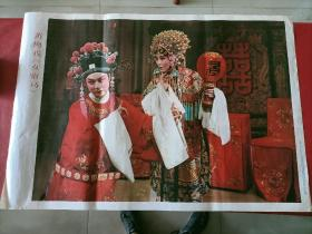 1983年6月,上海人民美术出版社一版一印,周仓志摄,对开,戏曲内容年画,《黄梅戏女附马》一幅全。
