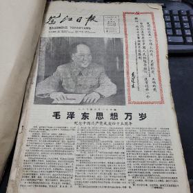 鸳江日报 1966年7月1号到8月30号 其中8月12号专刑外号红色报 不缺值得收藏