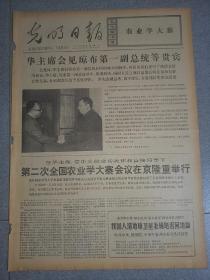老報紙-光明日報-1976年12月11日