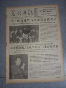 老報紙-光明日報-1976年12月18日