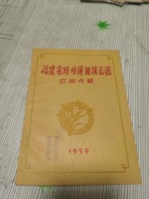 1959年福建省戏曲巡回演出戏本,