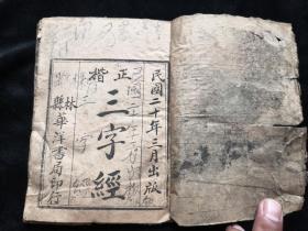 清代教育类  (三字经)一本石印  一本木刻  两本合拍