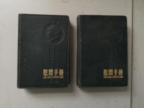 很珍贵的建国初期资料1988年被授予二级红星功勋荣誉章国防科委干部学校副校 杨学礼  1957-1962年 几乎每日记录  每年的10.1 5.1春节等  笔记本两册写满