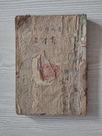 新文学—当代创作文选 郭沫若 等著 32开平装