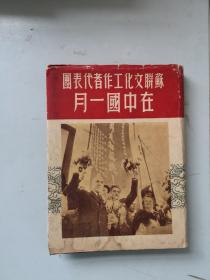 民国期间原版  苏联文华工作者代表团在中国一个月  精装本带护封 毛笔签赠 约1949版 图片多幅