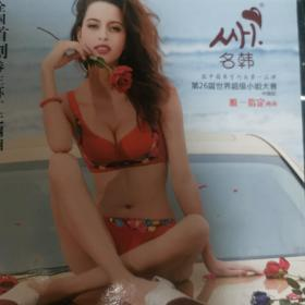 名韩内衣宣传画册:铜版纸 精装彩印 大开本 54页