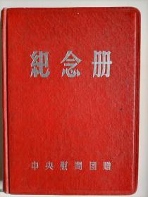 文革时期纪念册 空白笔记本  好品相少见