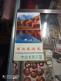 丽江旅游交通