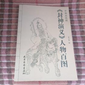 中国画线描系列丛书<封神演义>天津杨柳青画社出版