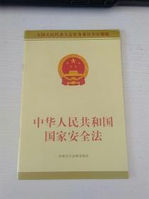 中华人民共和国国家安全法【二楼 拍卖4架2层 编号114】
