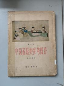 琵琶专辑 中国音乐参考图片 16开活页38幅全 1959年出版1000册