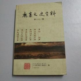 《鹿寨文史资料》 第二十一辑