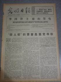 老報紙-光明日報-1976年12月22日
