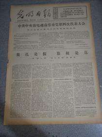 老報紙-光明日報-1976年12月14日