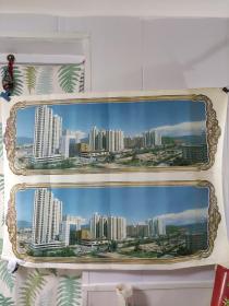 1986年宣传画。深圳特区。108厘米78厘米。二张连。未裁切。。天津人民美术出版社。